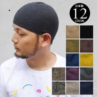 ●ヘンプ素材を日本の編み機で丁寧に仕上げたイスラムワッチ。 ●ホールガーメント(無縫製)で編み込んだ...
