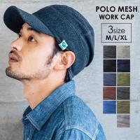 通気性抜群 Nakota (ナコタ) ポロメッシュ ワークキャップ 夏 帽子 メンズ レディース 大きいサイズ