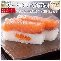[冷蔵]極上 サーモンいくら寿司を福井から【小サイズ】届いたその日が旬の味わい [生鯖寿司の萩]