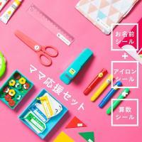 送料無料 短納期◆お名前シール ランチボックス 弁当箱 おはし 鉛筆 筆箱 のり テープ スプーン ...
