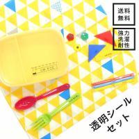 ◆お名前シール 文房具 ランチボックス 弁当箱 おはし 鉛筆 筆箱 のり テープ スプーン フォーク...