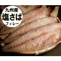 九州産の寒サバは脂分がしつこくなく毎日食べても飽きの来ない甘塩で美味しいサバです。  -美味しい焼き...