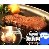 鯨赤肉 1kg くじら焼肉ステーキ用  業務用 要加熱 クジラ冷凍ブロック 用途 鯨ステーキ くじら生姜焼き バーベキュウ|namibrandstore