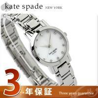 3年保証キャンペーン  ケイト・スペード ニューヨーク 腕時計 レディース グラマシー ミニ ホワイ...