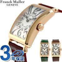 フランクミュラー ロングアイランド スイス製 レディース 腕時計 9025NSV FRANCK MU...
