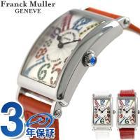 フランクミュラー ロングアイランド マジックカラー スイス製 レディース 腕時計 902ACMGSV...