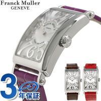 フランクミュラー ロングアイランド レリーフ マザーオブパール スイス製 レディース 腕時計 902...