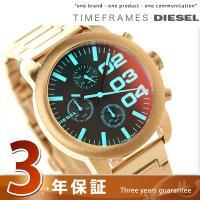 3年保証キャンペーン ディーゼル フレア クロノ クロノグラフ レディース 腕時計 DZ5454 D...