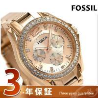 3年保証キャンペーン フォッシル ライリー マルチファンクション クオーツ レディース 腕時計 ES...