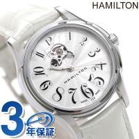 7年保証キャンペーン ハミルトン 腕時計 ジャズマスター レディ オート 自動巻き ダイヤモンド シ...