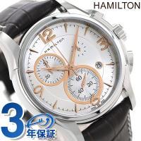 7年保証キャンペーン HAMILTON ハミルトン Jazzmaster Chronograph ジ...