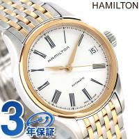 7年保証キャンペーン ハミルトン バリアント オート デイト レディース 腕時計 H39425114...