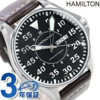 7年保証キャンペーン ハミルトン 腕時計 カーキ パイロット オート 46MM 自動巻き メンズ ブ...