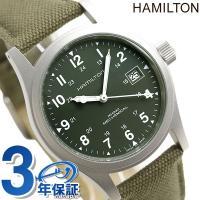 7年保証キャンペーン HAMILTON ハミルトン KHAKI Field Mechanical O...