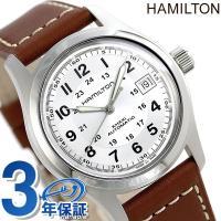 7年保証キャンペーン ハミルトン 腕時計 カーキ フィールド オート 自動巻き シルバー×ブラウンカ...