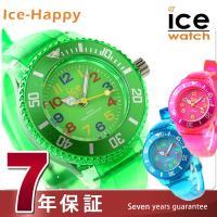 7年保証キャンペーン アイスウォッチ アイス ハッピー レディース 腕時計 HA ICE WATCH...
