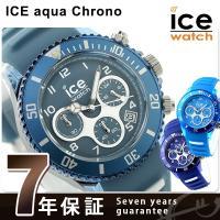 7年保証キャンペーン アイスウォッチ アイス アクア クロノ ユニセックス ICE aqua Chr...