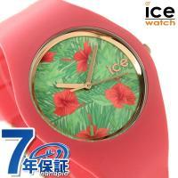 7年保証キャンペーン アイスウォッチ アイス フラワー ユニセックス 腕時計 ICE-FL ICE ...