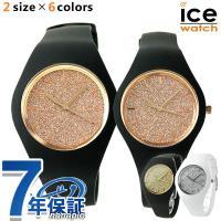 7年保証キャンペーン アイスウォッチ アイス グリッター ユニセックス スモール 腕時計 ICE-G...