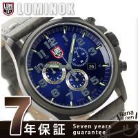 7年保証キャンペーン ルミノックス アタカマ フィールド クロノグラフ アラーム メンズ 腕時計 l...