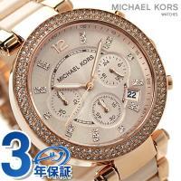 3年保証キャンペーン マイケル コース パーカー クロノグラフ レディース 腕時計 MK5896 M...