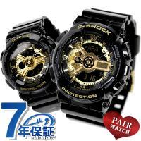 7年保証キャンペーン ペアウォッチ カシオ 腕時計 pair-casio1 ストリートカジュアルファ...