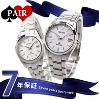 正規品 7年保証キャンペーン 送料無料 ペアウォッチ グランドセイコー 腕時計 pair-gs1 グ...