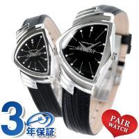 7年保証キャンペーン ペアウォッチ ハミルトン 腕時計 pair-hamilton1 時計史上の革命...