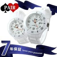 7年保証キャンペーン ペアウォッチ アイスウォッチ 腕時計 pair-ice2 アイスウォッチ(ic...