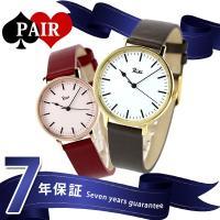 正規品 7年保証キャンペーン ペアウォッチ セイコー アルバ リキ 腕時計 pair-riki2 リ...