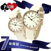 正規品 7年保証キャンペーン ペアウォッチ セイコー アルバ リキ 腕時計 pair-riki4 リ...