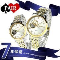 正規品 7年保証キャンペーン 送料無料 ペアウォッチ セイコー プレザージュ 腕時計 pair-se...