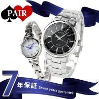 正規品 7年保証キャンペーン 送料無料 ペアウォッチ セイコー ワイアード ソーラー 腕時計 pai...