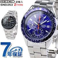 正規品 7年保証キャンペーン SEIKO 逆輸入 海外モデル 高速クロノグラフ 腕時計 選べるモデル...