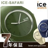 7年保証キャンペーン アイスウォッチ アイス サファリ ICE シリーズ 腕時計 アナログ ICE ...