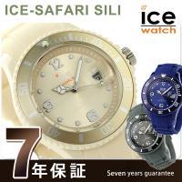 7年保証キャンペーン アイスウォッチ アイス サファリ SILI シリーズ 腕時計 アナログ ICE...