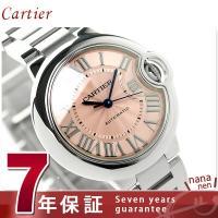 7年保証キャンペーン カルティエ バロン ブルー 自動巻き レディース 腕時計 W6920100 C...