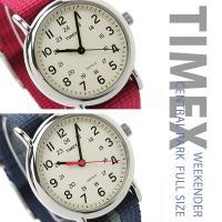 タイメックス 腕時計 ウィークエンダー セントラルパーク フルサイズ 選べるモデル タイメックスは1...