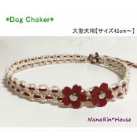 ワンコチョーカー【サクラ/細タイプ】大型犬用|nanarin-house