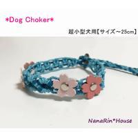ワンコチョーカー【キューティサクラ】超小型犬用|nanarin-house
