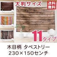 大判サイズ 木目調 タペストリー 全11種類 230×150センチ 壁掛けフック付き 壁装飾 テーブルクロス おしゃれ  厚手 木 ウッドデザイン