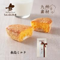福岡土産 焼き菓子 ギフト なんばん往来 糸島プレミアムミルク味3個入 スイーツ
