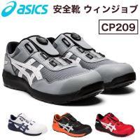 アシックス asics 安全靴 作業靴 ウィンジョブ CP209 Boa