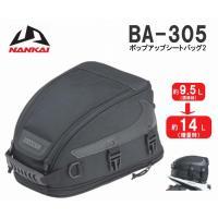 NANKAI / 南海部品 BA-305 ホップアップシートバッグ 2  カラー: ブラック/ブラッ...