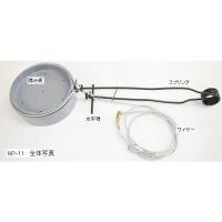 大好評をいただいている、「穴を掘らないくくり罠NP-8」の改良型新製品です。  NP-11の優れたポ...