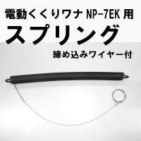 ワイヤレスなんかいオリジナル 「電動くくりワナ」NP-7EK用です。  「締め込みワイヤー付きスプリ...