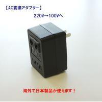 日本製品はAC100V仕様です。海外で使用する時は電圧を下げてやる必要があります。  このAC変換ア...
