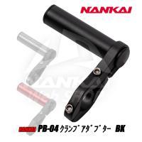 マルチホルダー NANKAI KANIシリーズ クランプアダプター PB-04