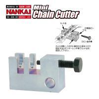 ミニチェーンカッター NANKAI 420/428 3341-4200S