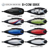 インカム B+COM リペアー SB6X用 フェイスプレート SYGN HOUSE サインハウス